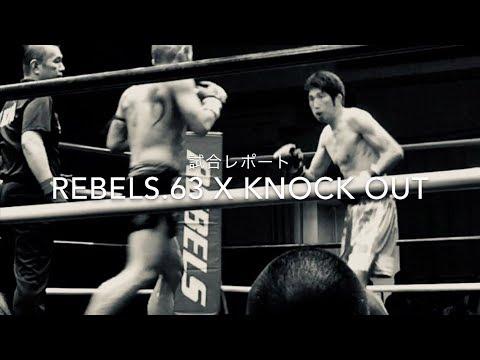 [TESSAI GYM/試合レポート]REBELS.63 X KNOCK OUT