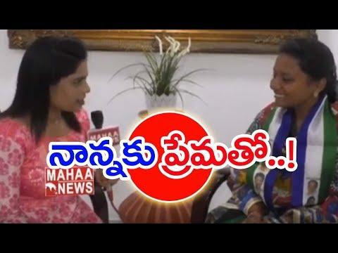 Madhusudhan Reddy's Daughter Pavithra Reddy about YCP's Navaratnalu Scheme   Mahaa News