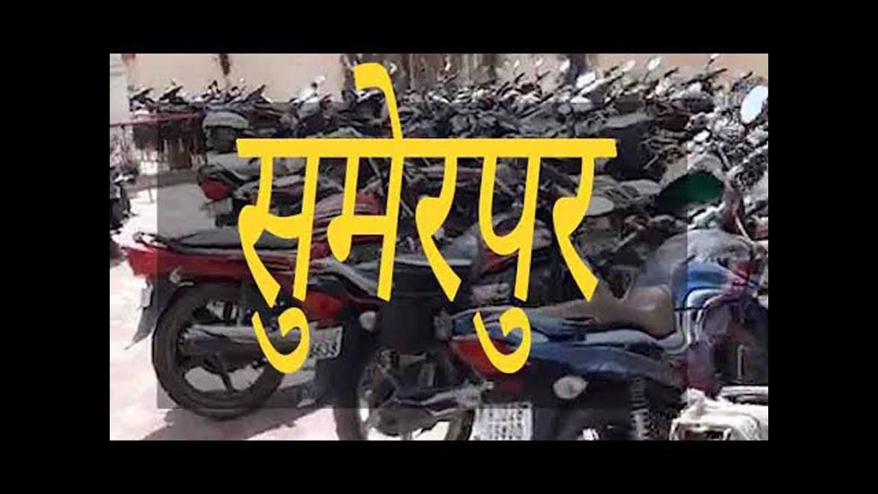 सुमेरपुर : 200 वाहनों के कटे चालान, कई गिरफ्तार