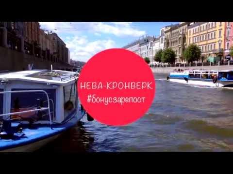 ЛЕНТА LIFE Центральный Адмиралтейская НЕВА-КРОНВЕРК речные прогулки спб