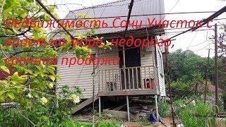 Недвижимость Сочи Участок 5 соток вид на море за 2,7 млн  рублей