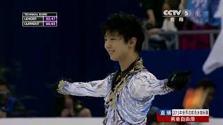 Worlds 2015 Yuzuru Hanyu 世界選手権 羽生結弦 FS (CCTV-5) 羽生結弦 検索動画 19