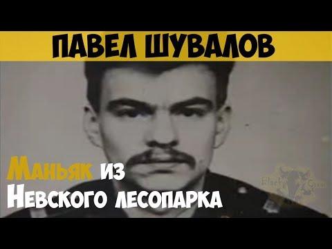 Павел Шувалов. Серийный убийца. Маньяк из Невского лесопарка