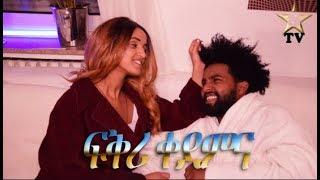 #StarTv New Eritrean short film Fqri qedemna by FILI// ሓጻር ናይ ትግርኛ ፍሊም ,,ፍቅሪ ቀደምና´´ ብፊሊ
