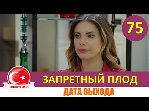 Запретный плод 75 серия русская озвучка. Когда выйдет серия? Дата выхода и Анонс