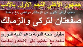 صباح الكوره صفعتان لتركى ومرتضي وجمهور الأهلى جبار, مفيش حجه والدولة تدعم أندية الدورى - علاء صادق