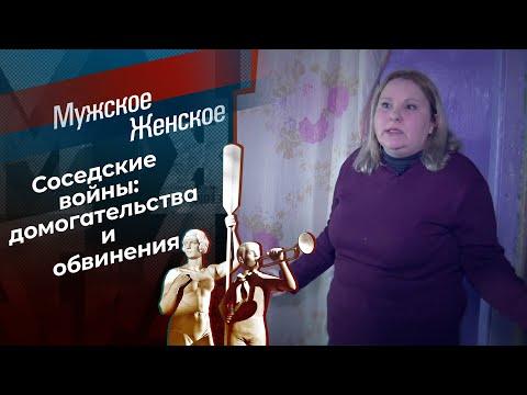 Секреты воспитания соседских детей. Мужское / Женское. Выпуск от 17.02.2021