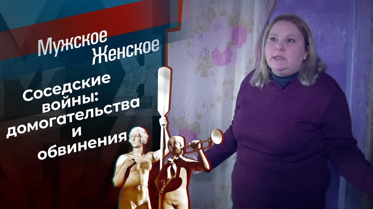 Мужское  Женское. Выпуск от 17.02.2021 Секреты воспитания соседских детей.