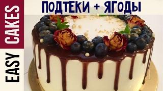 Как сделать шоколадные подтеки и ягодный венок на торте. Простой способ сделать подтеки на торте.