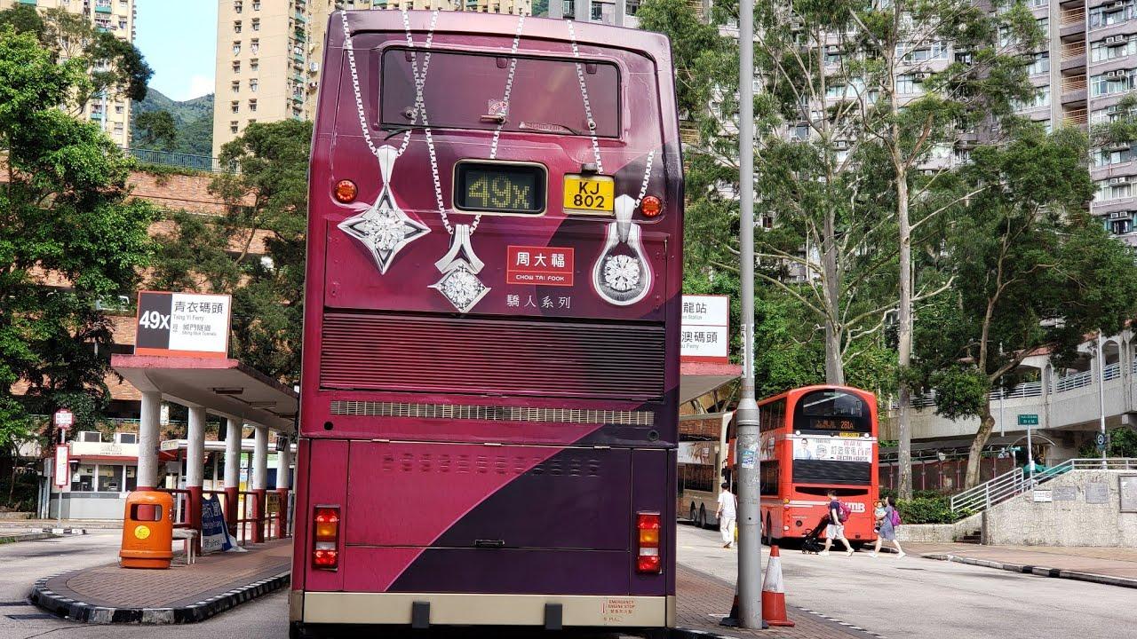 Hong Kong Bus 九巴 KMB「八倍速」 (我愛車) 車隊編號3ASV280型號超級富豪奧林比安車牌KJ802路線49X由青衣碼頭開往 ...
