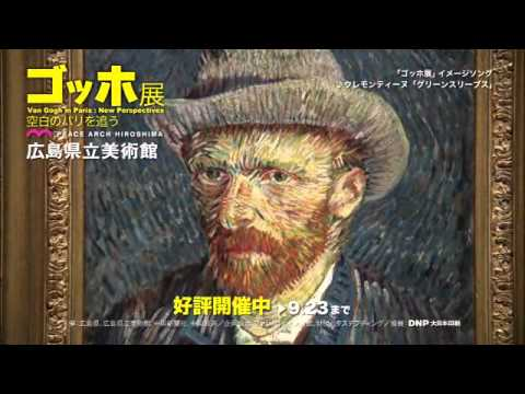 'Van Gogh in Paris: new perspectives' in Hiroshima Prefectural Art Museum