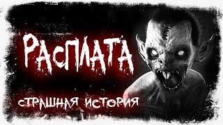 """СТРАШНЫЕ ИСТОРИИ """"РАСПЛАТА"""" Страшная история на ночь"""