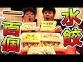 大胃王挑戰吃光100個水餃!日本人遇到人間美味不禁感動!?