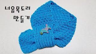 너음목도리만들기/knitting/scarf/diy/손뜨개/핸드메이드/방울사랑