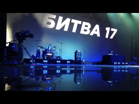 БИТВА 17 (Fight Nights) в ГЦКЗ