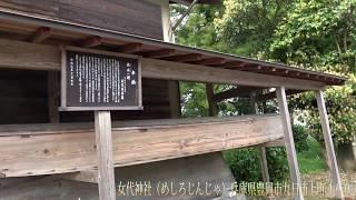 女代神社(めしろじんじゃ)兵庫県豊岡市九日市上町460 thumbnail