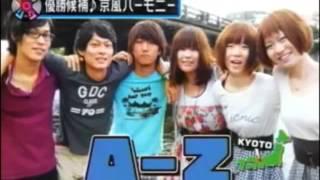 Gambar cover ハモネプ ♪ 青春アカペラ甲子園 全国ハモネプリーグ A-Z /うれしい!たのしい!大好き! Dreams Come True