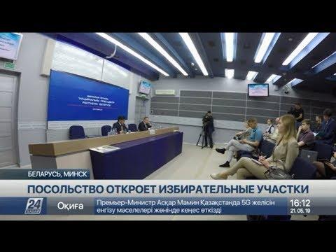 Посольство РК откроет избирательные участки в Минске