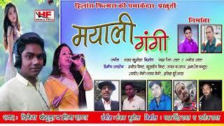 Mayali Gangi    Latest Garhwali Song    Singer: Dinesh Banguda & Meena Rana