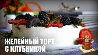 Желейный торт с клубникой — видео рецепт