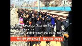 Korean Railway Workers Union KRWU 2013 Struggle Against Privatization & Union Busting