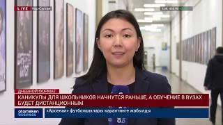 ПАНДЕМИЯ КОРОНАВИРУСА К ТОКАЕВ ОБРАТИЛСЯ К КАЗАХСТАНЦАМ