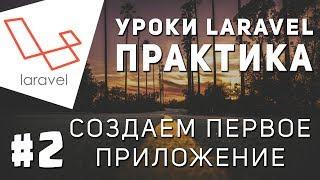 Уроки Laravel практика - Заканчиваем первое приложение