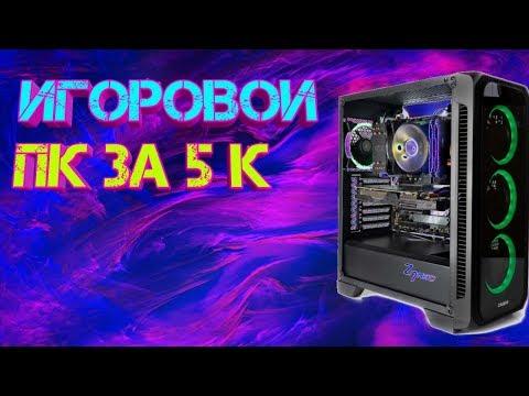 #компьютер #2к20 #недорого ПК ЗА 5 К В 2К20 ГОДУ ГДЕ КУПИТЬ ДЕШОВЫЙ ИГРОВОИ ПК