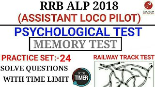 MEMORY TEST 24 | PSYCHOLOGICAL/APTITUDE TEST FOR ASSISTANT LOCO PILOT | RRB ALP/TECHNICIAN 2018 EXAM