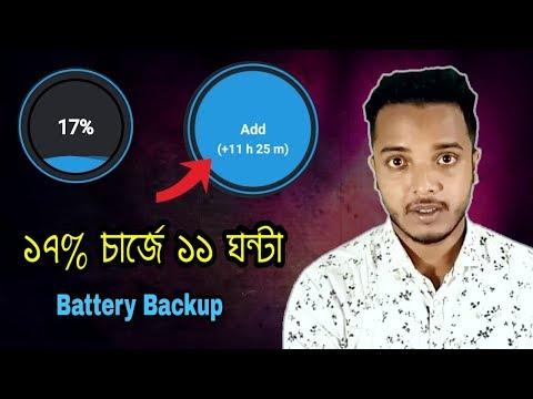 Battery Ultra Power Save Mode App || যে কোন মোবাইল 17% চার্জে ফোন চলবে 12 ঘন্টা ?