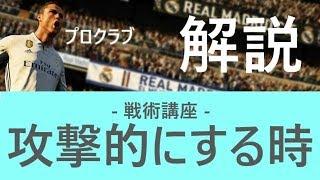 #FIFA18 戦術講座: 攻撃的にしたい時 [ 解説/検証/攻略/コツ ]