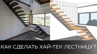 Как сделать хай-тек лестницу в Revit?