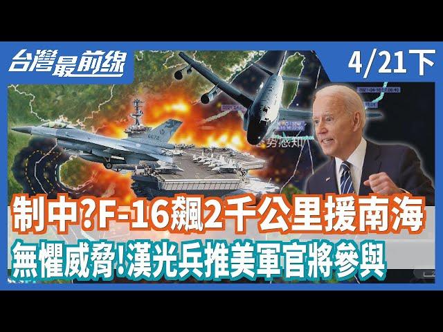 演練制中?F-16飆2千公里援南海   無懼威脅!漢光兵推美軍官將參與【台灣最前線】2021.04.21(下)