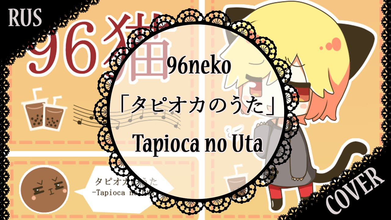 96neko tapioca no uta