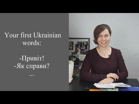 Basic Ukrainian Phrases # 122