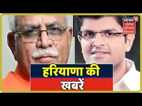 Haryana की खबरें | Top Evening News