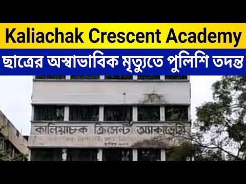 Kaliachak Crescent Academy ?? ??????? ?????????? ??????, ???? ?????? ?????? ?????