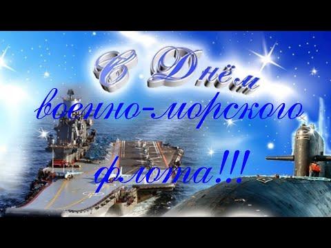 С днем ВОЕННО-МОРСКОГО ФЛОТА! День ВМФ! Очень красивое поздравление.