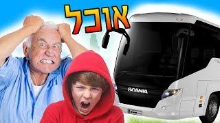 הטיול שהשתבש!! - ילדים ישראלים ב GTA V - (קורע מצחוק)