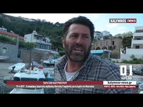 19-4-2019 Ο υποψήφιος Δημοτικός σύμβουλος Παντελής Γιωργαντής για το λιμάνι στο Μελιτσάχα