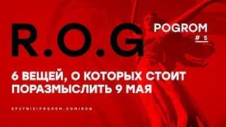 R.O.G. Pogrom #5 — Шесть вещей, о которых стоит поразмыслить 9 мая
