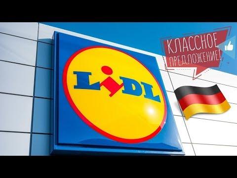 Закупка на 75 ЕВРО на распродаже магазине LIDL в Германии.