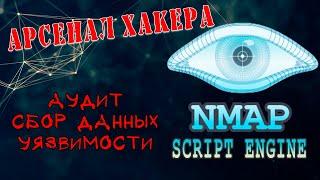 nmap Script Engine. Как использовать скрипты Nmap