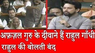 Rahul Gandhi को Anurag Thakur ने इतना धोया, मायूश होकर भाग गया राहुल गाँधी