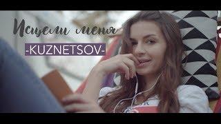Смотреть клип Kuznetsov - Исцели Меня