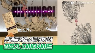 롯데뮤지엄 🔥핫한🔥 신규 전시회 김정기, 디아더사이드