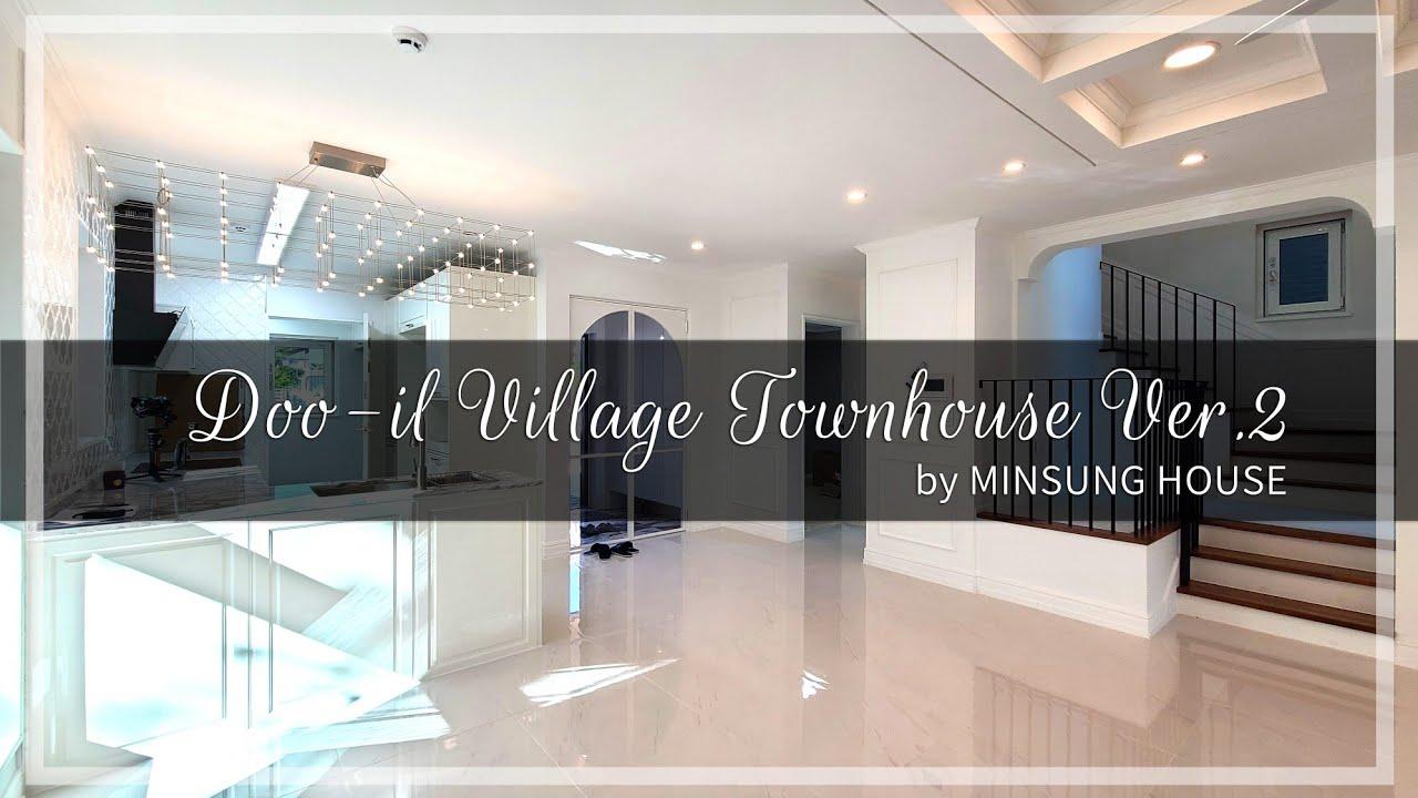 누구나 살고 싶은 두일마을 단독주택 더 예쁜 디자인 하우스