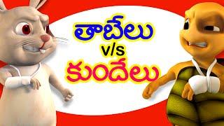 Hare vs Tortoise Moral Stories for Children in Telugu