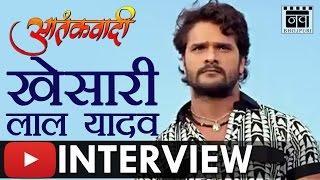 Aatankwadi Bhojpuri Film   Khesari Lal Yadav Interview   On Location   Nav Bhojpuri