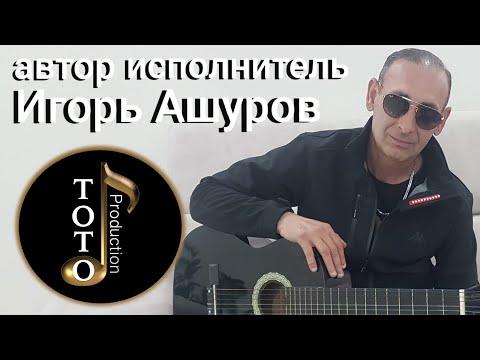 Новинка 2020-Ты мне от Бога награда-Игорь Ашуров-Toto Music Production